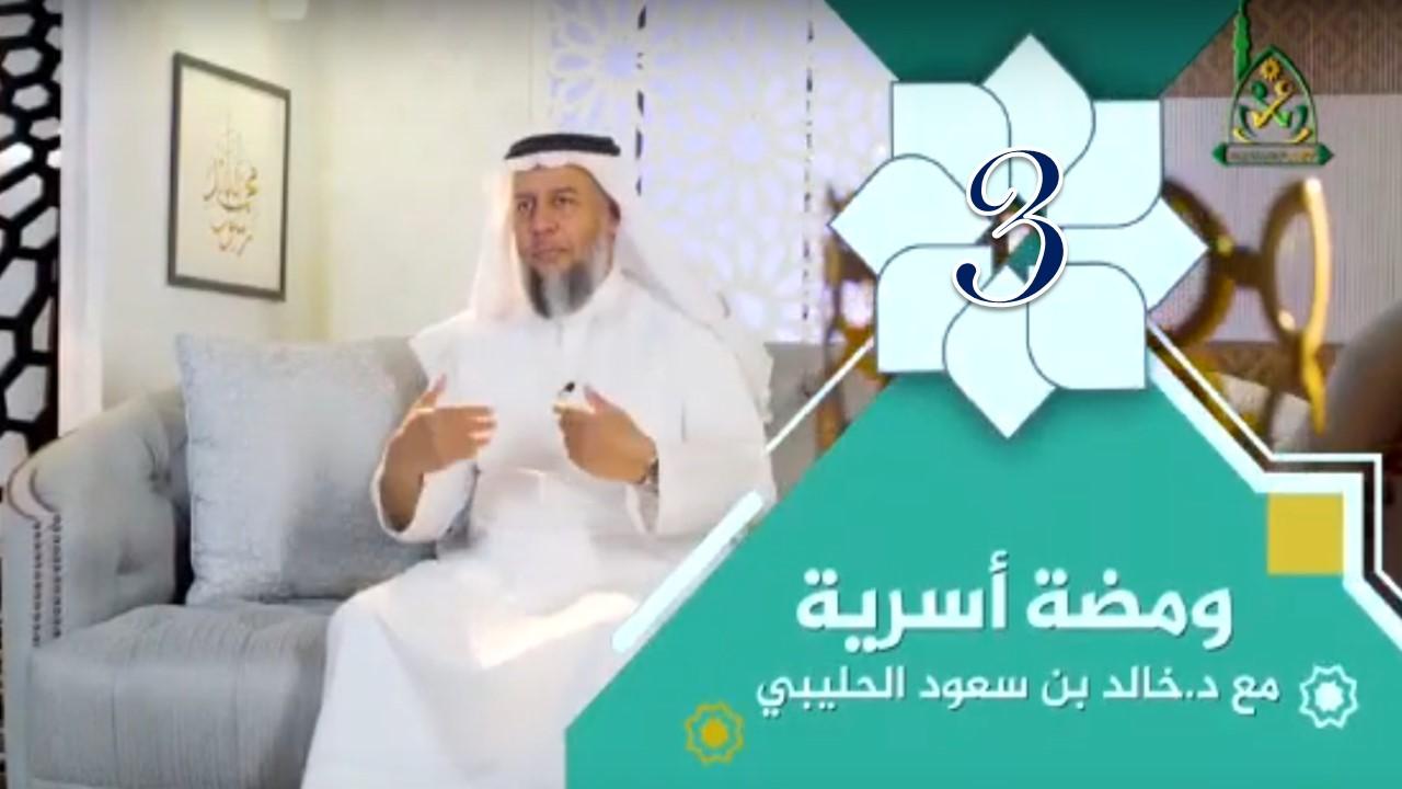سلسلة توعوية قصيرة يقدمها فضيلة الشيخ الدكتور خالد الحليبي تشمل الجوانب التربوية والاجتماعية التي تهم الفرد والمجتمع