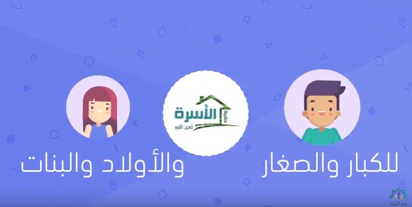 الفيديو التعريفي لحقيبة الأسرة (حديقة القيم) التابعة لمشروع قيم النبوة رابط الاشتراك في الحقيبة https://myqiam.com/values/3
