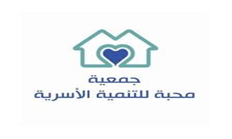 جمعية محبة للتنمية الأسرية بالجبيل