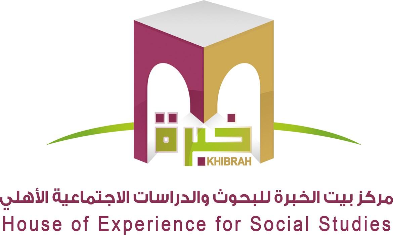 مركز بيت الخبرة للبحوث والدراسات الاجتماعية الأهلي