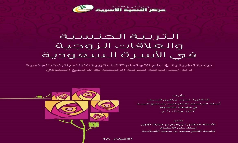التربية الجنسية في الأسرة السعودية