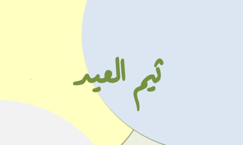 ثيم العيد