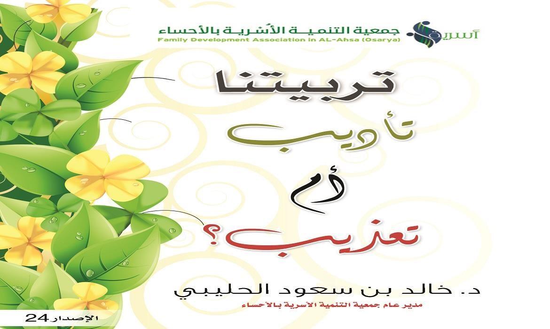 تأديب أم تعذيب د/خالد بن سعود الحليبي