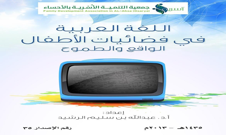 كتاب اللغة العربية في فضائيات الأطفال