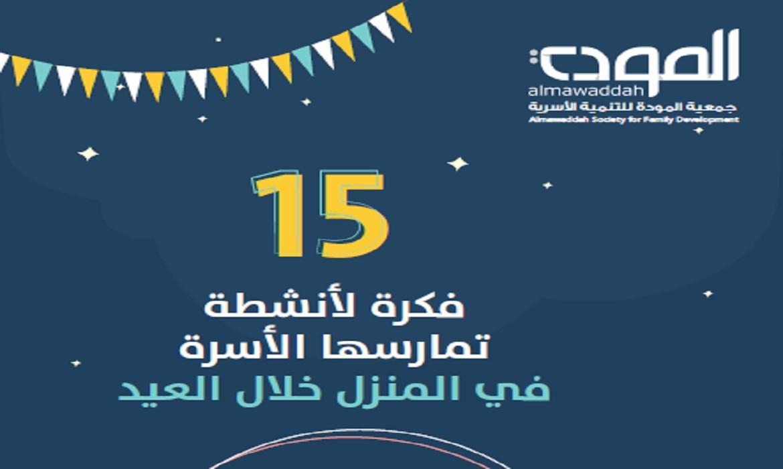 15 فكرة لأنشطة تمارسها الأسرة خلال العيد